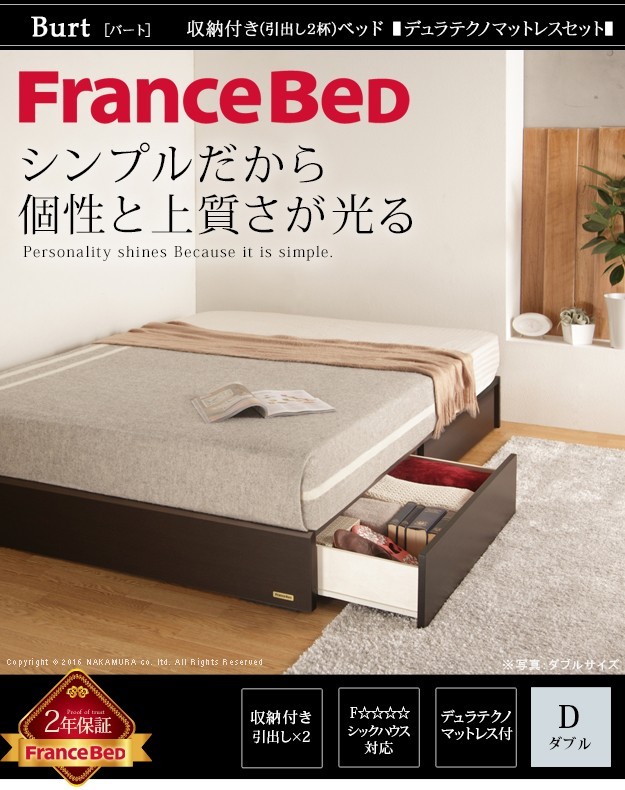 フランスベッド ダブル 収納 ヘッドボードレスベッド 〔バート〕 引出しタイプ ダブル デュラテクノスプリングマットレスセット 収納ベッド 引き出し付き 木製 国産 日本製 マットレス付き ヘッドレス