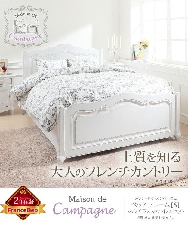 フランスベッド シングル マットレス付き メゾンドゥカンパーニュ シングル ベッドフレーム+マルチラススーパースプリングマットレスセット 木製 白 ホワイト フレンチカントリー アンティーク