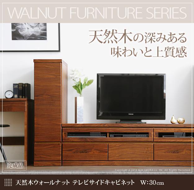 【送料無料】ウォールナット テレビサイドキャビネット 幅30cm