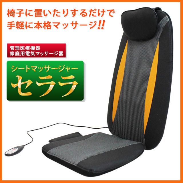 【送料無料】椅子に置いたりするだけで、手軽に簡単マッサージ! シートマッサージャー セララ【58368-B2B】