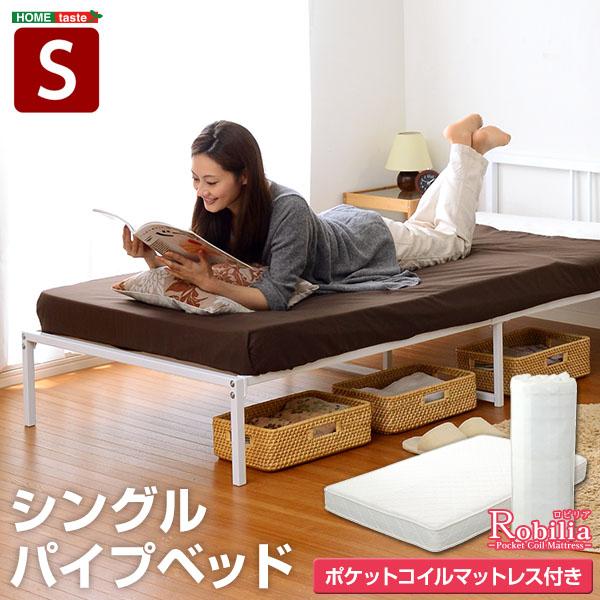 【送料無料】シングルパイプベッド【-Chess-チェス】シングル(ロール梱包のポケットコイルマットレス付き)【代引不可】