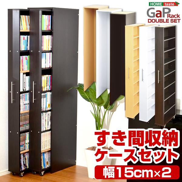 【送料無料】すき間収納ラック【GaP】ラック2台+専用ケースセット【代引不可】