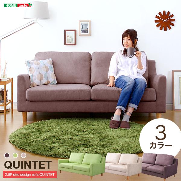 【送料無料】2.5Pデザインソファ【クインテット-quintet-】【代引不可】