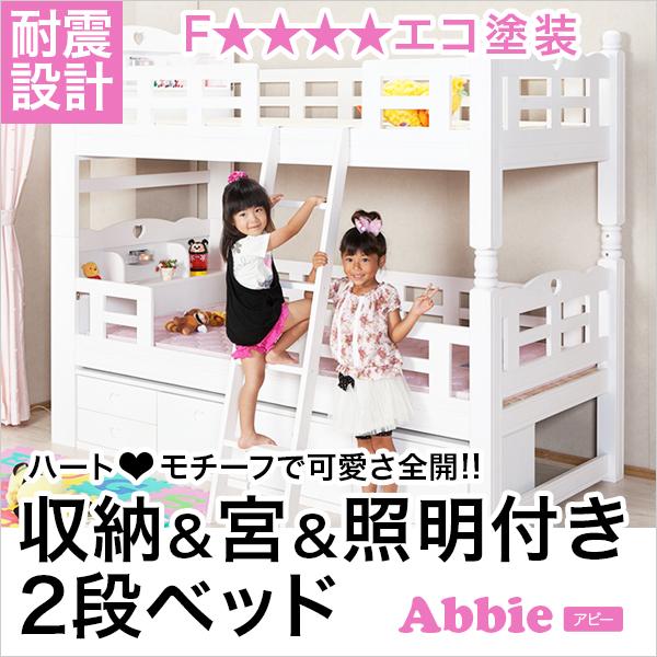 【送料無料】宮棚&照明&引出付2段ベッド【ABBIE-アビー】(ベッド 2段)【代引不可】