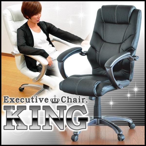 【送料無料】エグゼクティブオフィスチェア 【King -キング-】オフィスチェア パソコンチェア ハイバックチェア いす デスクチェア デスク用チェア 肘付タイプに♪イス肘置き付き社長椅子【代引不可】