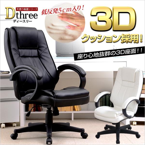 【送料無料】3D座面仕様のオフィスチェア【-Dthree-ディースリー(天使の座面シリーズ)】オフィスチェアー パソコンチェアー ハイバックチェアー いす イス椅子 オフィスデスクチェア デスク用チェア 肘付タイプ プレジデント社長のイスVIP 【代引不可】