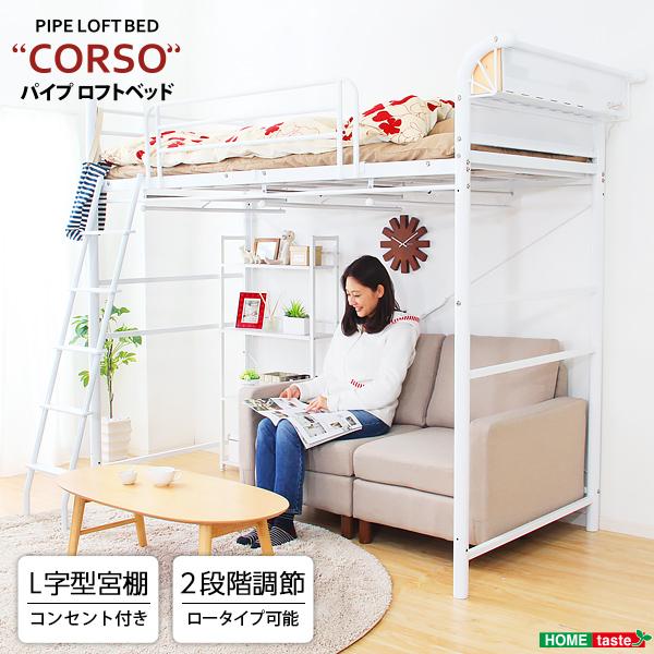 ハンガーラック付きロフトパイプベッド コルソ-CORSO-【代引不可】