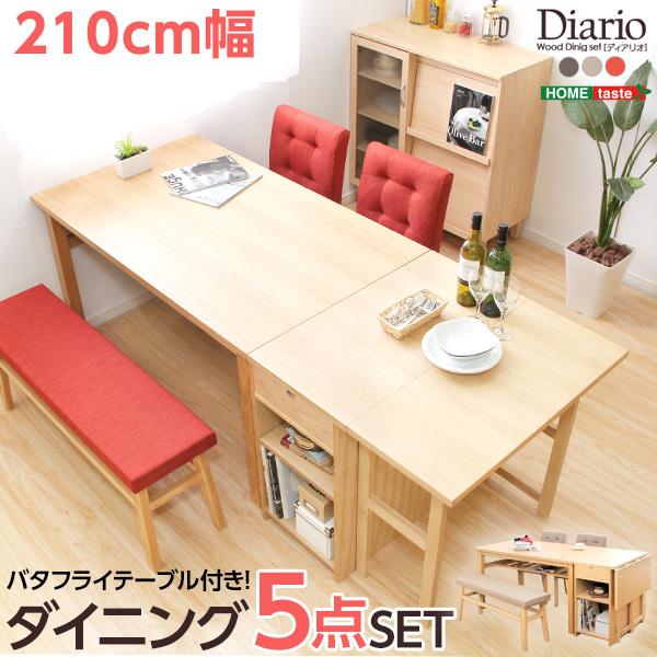 【送料無料】ダイニングセット【Diario-ディアリオ-】(バタフライテーブル付き5点セット)【代引不可】