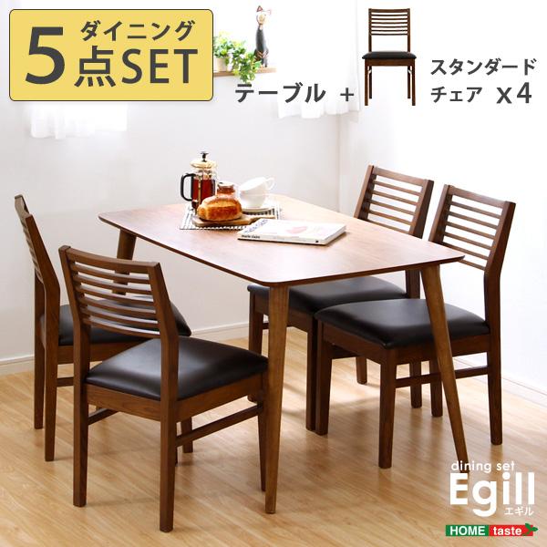 【送料無料】ダイニングセット【Egill-エギル-】5点セット(スタンダードチェアタイプ)モダン テーブルイスセット ウォールナット いす椅子食卓テーブルチェア イス4点 新築引越しに ファミリー【代引不可】