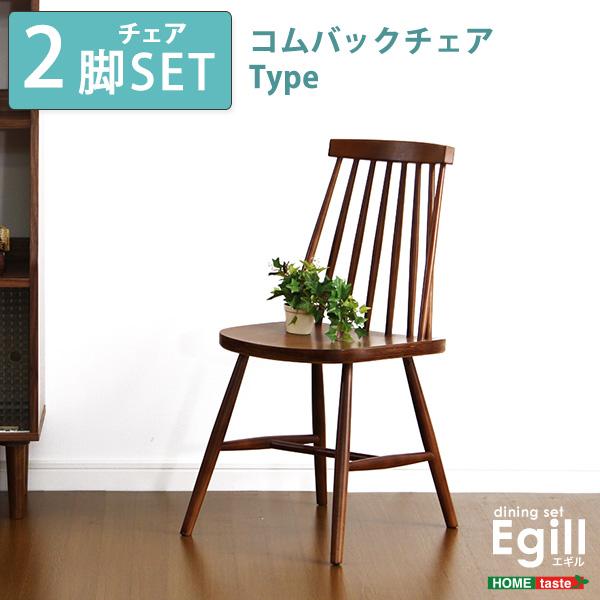 【送料無料】ダイニング【Egill-エギル-】ダイニングチェア2脚セット(コムバックチェアタイプ)ダイニングチェアー 木製 2脚セット 完成品 食卓用椅子♪【代引不可】