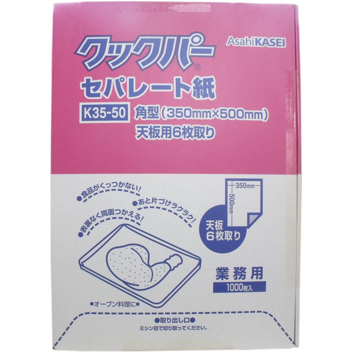 【送料無料】業務用 クックパー セパレート紙 角型天板用6枚取り K35-50 1000枚入【4901670053852】