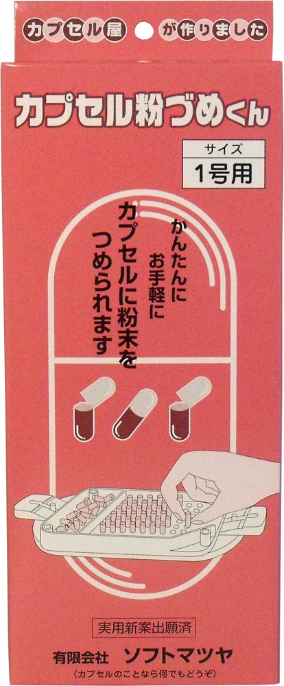 【送料無料】カプセル粉づめくん 本体 1号用【4905712000538】