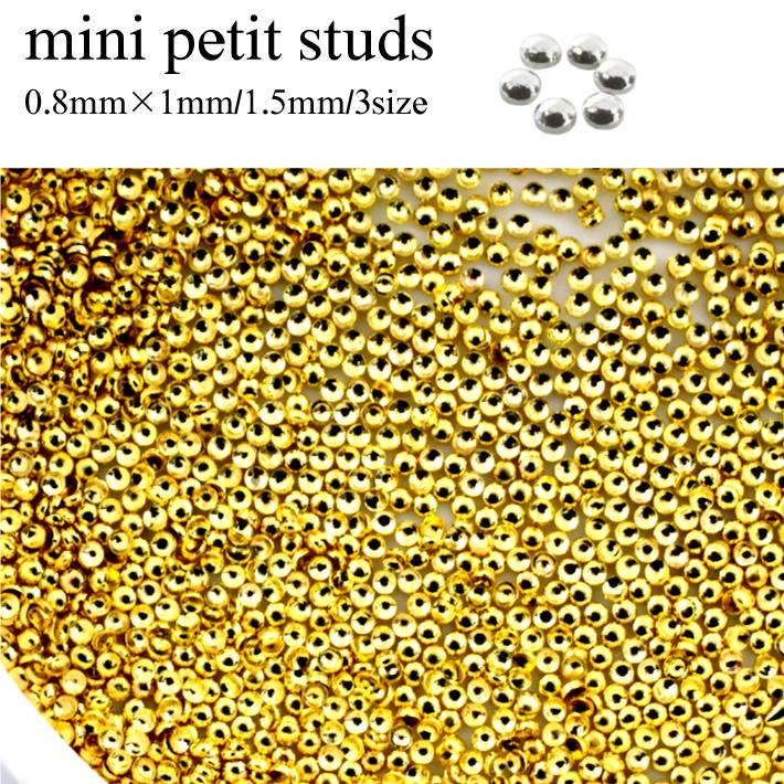【メール便対応商品】mini petit studs [0.8mm/1mm/1.5mm] 高品質メタルネイルパー ジェルネイル 60粒 極小 スタッズ ネイルパーツ アートパーツ