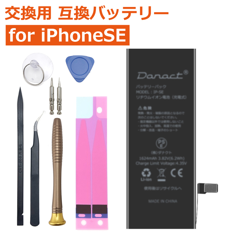 メール便送料無料 【PSE準拠】 iPhoneSE 第一世代 互換バッテリー 交換用 1624mAh 交換用工具セット iphone 電池 交換 アイフォン