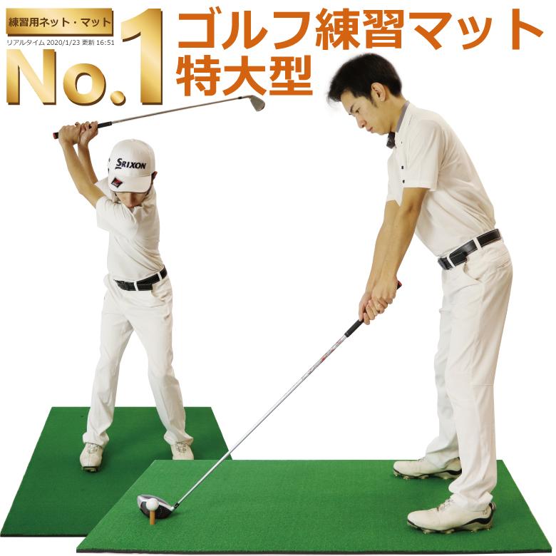 ゴルフ ショット用スタンスマット 超特大 スイングしてもズレない 再入荷/予約販売! 本気の素振り マットがあると素振りでも練習の質が変わります 圧倒的な高評価レビュー4.2点 Danact ゴルフ練習マット × 100cm 新作販売 打席 ゴルフ練習用具 人工芝マット スイングマット 150cm ゴルフ練習用マット