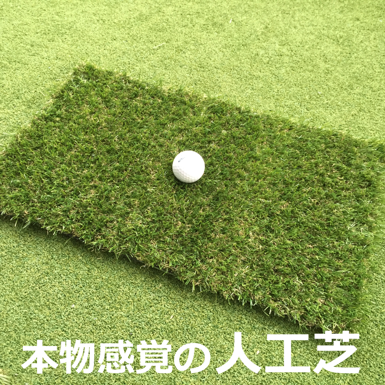 4cm現状最高峰のクオリティ 50cm×30cm 大 ゴルフ練習マット 本物の天然芝 爆買い送料無料 そっくりの 人工芝 リアルターフ 定番 4cm ゴルフの自宅練習場 高密度 高品質 アプローチマット