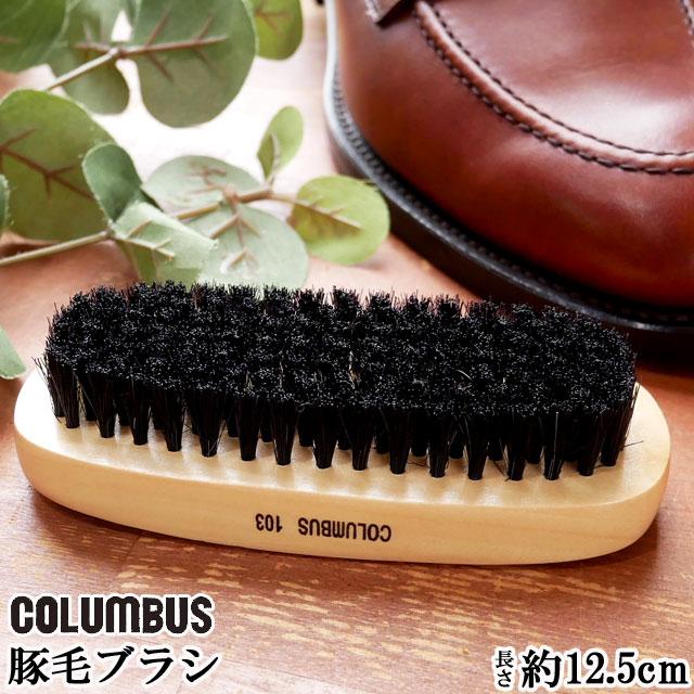 コロンブス<BR> ブラシ<BR> 103<BR> 豚毛<BR> 長さ約12.5cm<BR> / シューズケア ブラシ ケア用品
