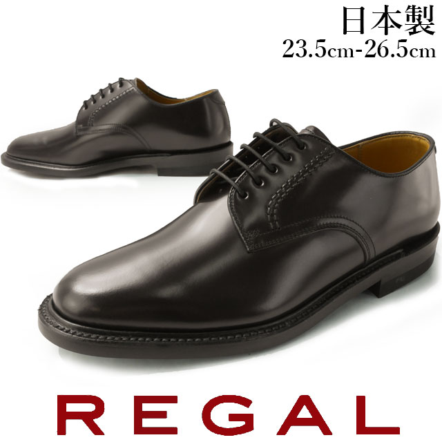 REGAL リーガル メンズ ビジネスシューズ 定番 革靴 紳士靴 レザー 23.5cm~26.5cm 【送料無料】(一部地域除く) 2504 evid