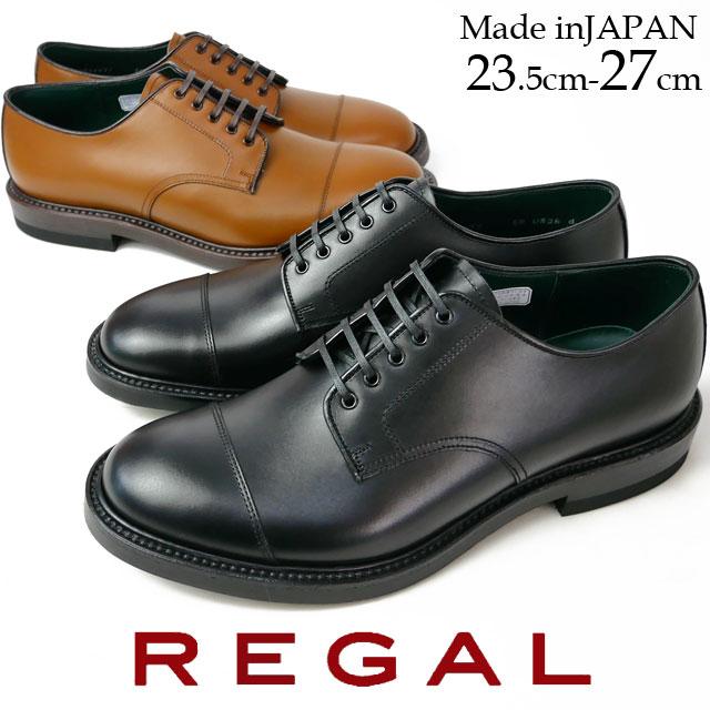 使い勝手の良い 【送料無料】リーガル 靴 メンズ REGAL ビジネスシューズ 50UR 革靴 紳士靴 フォーマル プレーントゥ メイドインジャパン 日本製 ワイズ2E ブラック ブラウン evid  5, ツールオンラインMAT ece2d71b
