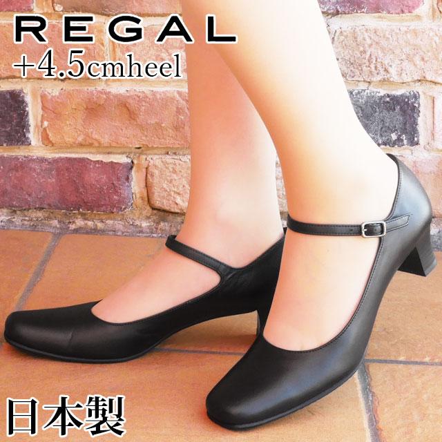 【送料無料】リーガル REGAL レディース ストラップ パンプス 黒 痛くない 歩きやすい 革靴 F76L evid (4