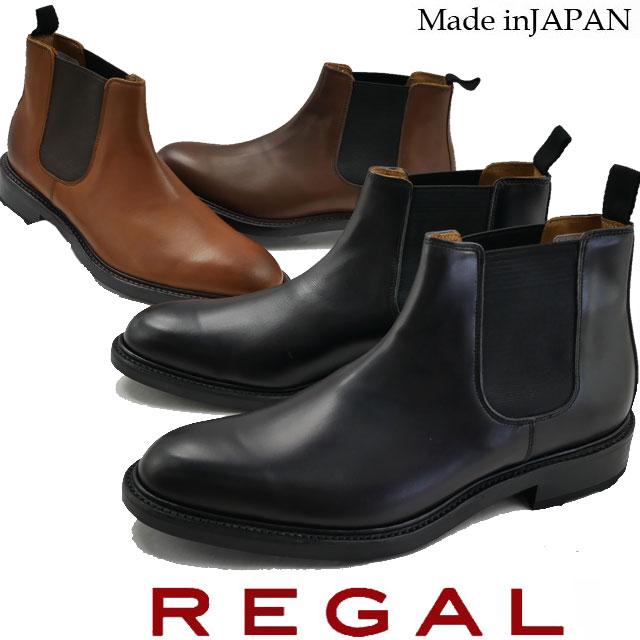 【送料無料】リーガル サイドゴアブーツ メンズ ショートブーツ ビジネスシューズ 本革 日本製 メイドインジャパン 靴 ブラック 黒 ブラウン 茶色 ダークブラウン 29RR CJ evid (4