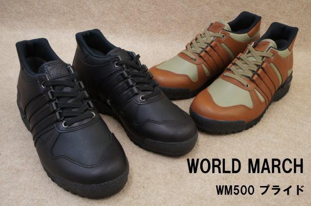 ワールドマーチ WM500 プライド WORLD MARCH PRIDE メンズ ウォーキングシューズ ブラック オリーブブラウン 長距離 ワイズ