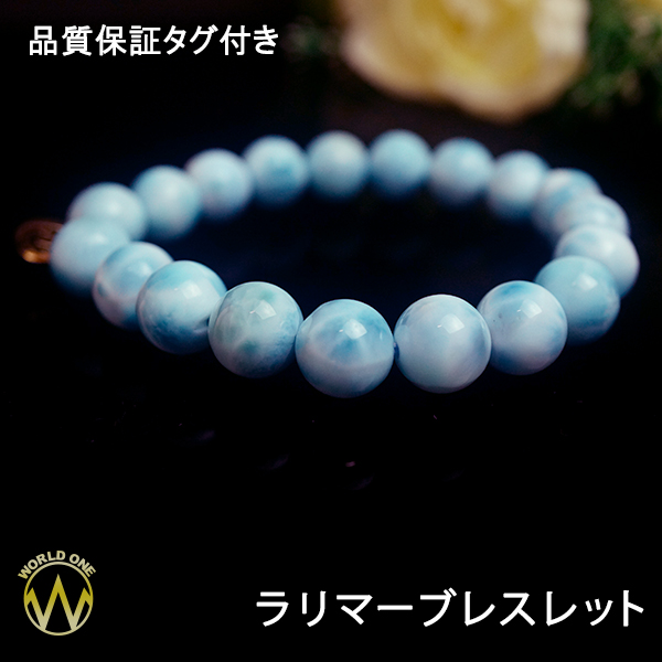 【WORLD ONEブランド】《送料無料》ラリマーブレスレット 10~10.5mm球 平和と癒しの石 【天然石】