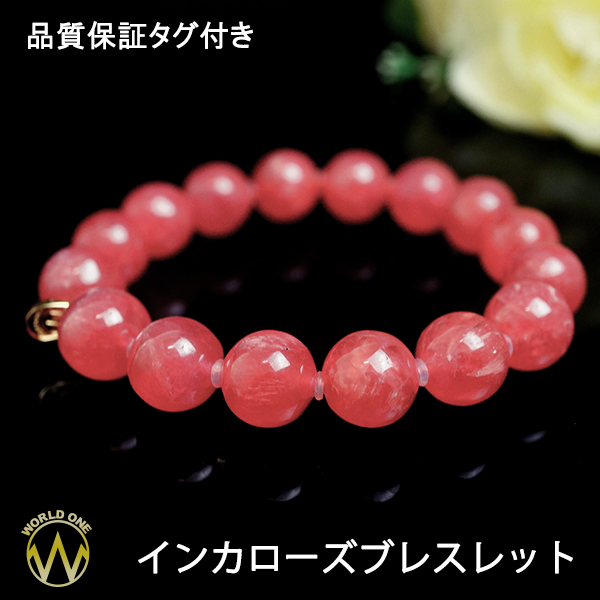 【WORLD ONEブランド】インカローズブレスレット 11.5~12mm球 女性の恋愛運上昇 【天然石】