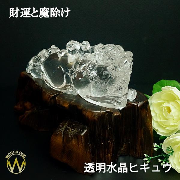 【WORLD ONEブランド】《送料無料》透明水晶 彫物ヒキュウ 卓上サイズ 【天然石】