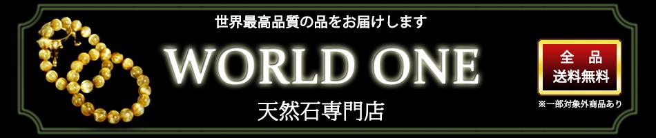 WORLD ONE:業界初の天然石ブランドWORLD ONE