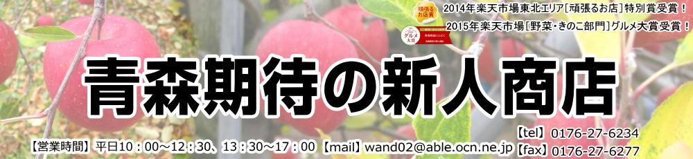 青森期待の新人商店:青森のおいしいを全国へお届けします!