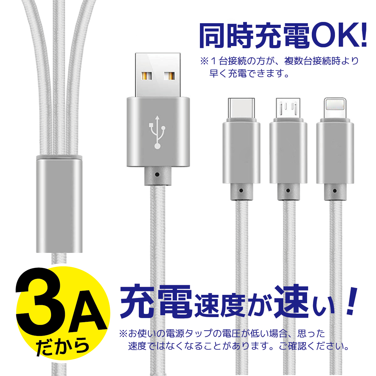 iPhone 充電ケーブル 3in1 ケーブル Android アンドロイド 充電ケーブル Type-C充電ケーブル 急速充電 安定 最大3A 1.2.m スマホ 充電ケーブル 充電ケーブル iPhone 3in1 microusb 最大3a 3in1 急速充電 3A 1.2m ライトニング タイプC マイクロUSB TypeC microUSB iPhone iPad Android アンドロイド スマホ ナイロン編み メール便送料無料
