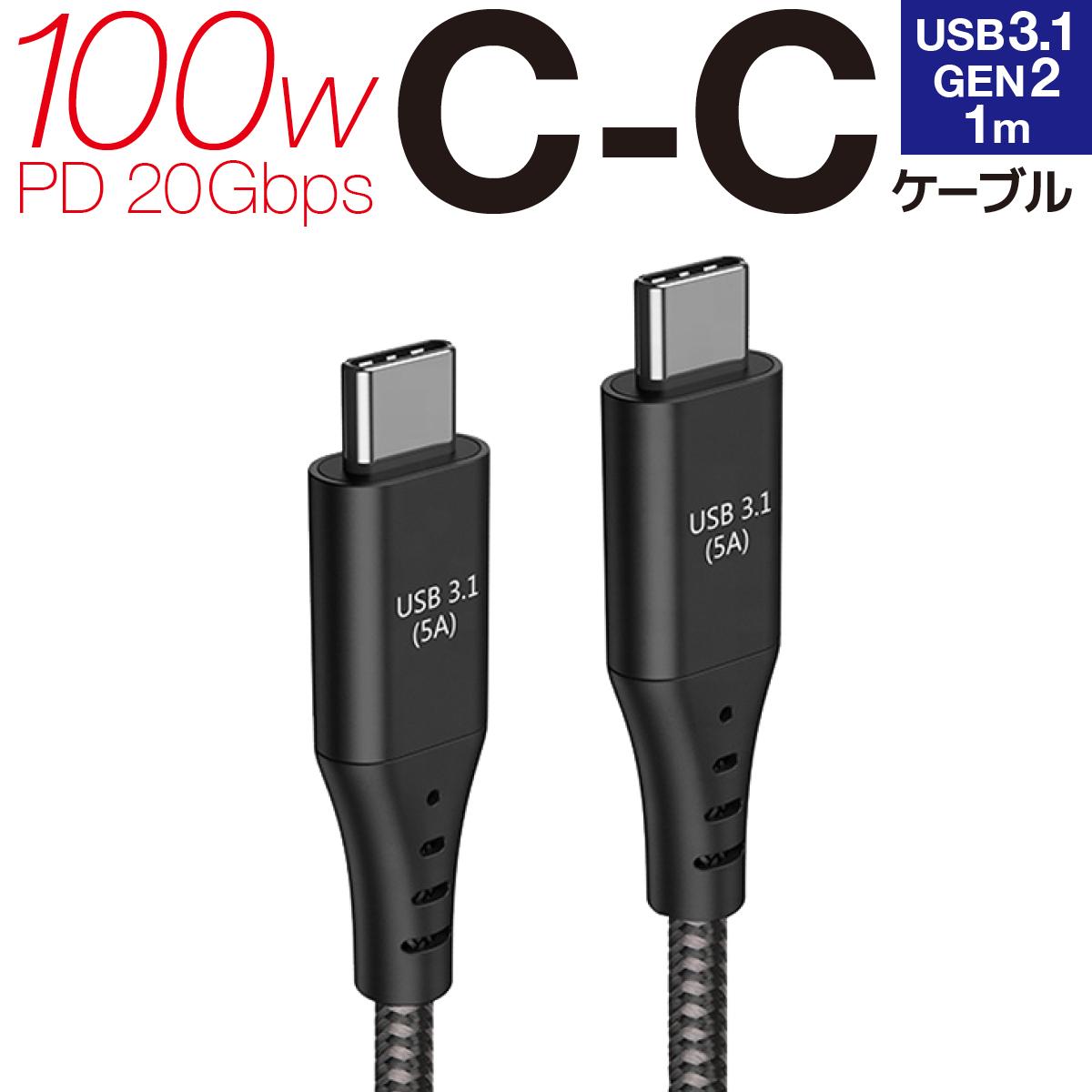 PD 対応 ガジェット好き納得の高性能 USB C to USB Cケーブル Thunderboltを除けば最高速 転送速度は最高20Gb/秒 急速充電は100W/5A対応の断線しにくいUSB-Cケーブル pd ケーブル type-c usb type-c to type c 充電ケーブル USB3.1 Gen2 USBC Type-C 充電ケーブル タイプcケーブル 高速 データ転送 eMarker内臓 4K 60Hz 映像出力 iPadPro iPad Air アンドロイド Android Xpe