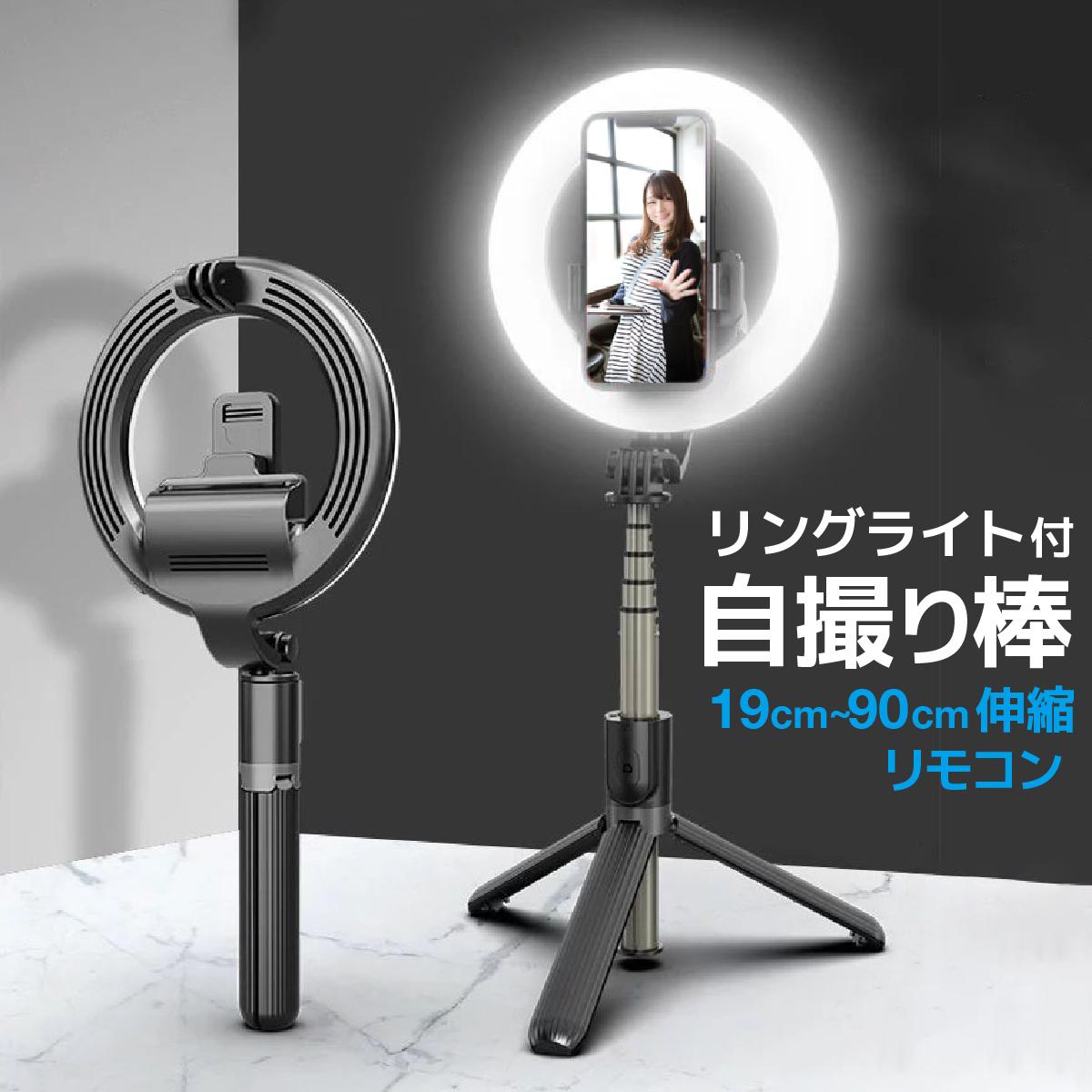 メール便送料無料 日本語説明書付き 室内写真 フリマなどの商品撮影に最適 自撮り棒 LEDリングライト付き 三脚スタンド 360度 Bluetooth リモコン付き ワイヤレス 持ち運びに便利 三脚付き セルカ棒 ライト付き リングライト スマホ ライブ セルフィースティック 多機能化粧 スタンドライト 3色モード付 LED 流行 3段階調光 リモコン 撮影照明用 生放送 ライト iPhone マート 防災 軽量 定型外便送料無料 動画 Android