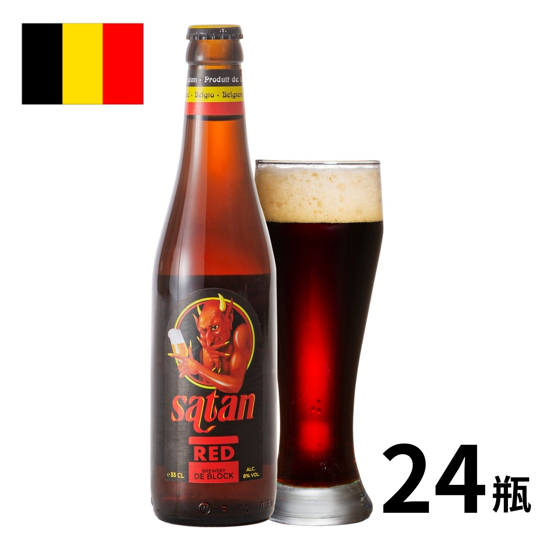 香ばしい薫りとコクのある飲み口のストロングエール ベルギー サタンレッド瓶 330ml 24本入 保障 誕生日プレゼント クラフトビール 世界のビール ストロングエール サタンビール ベルギービール エール ビール 海外ビール