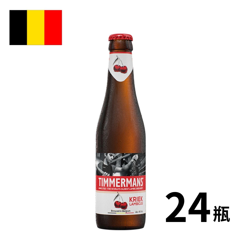 自然発酵のチェリービール ベルギー ティママン クリーク瓶 新作送料無料 250ml 24本入 海外ビール 限定モデル ベルギービール クラフトビール 世界のビール ビール フルーツビール