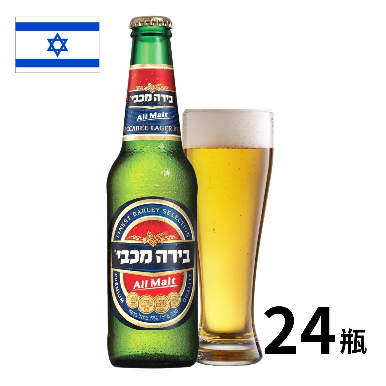 明るいクリアな黄金色 AL完売しました。 モンド セレクション金賞受賞ビール イスラエル マカビー瓶 税込 24本入クラフトビール ビール 330ml 世界のビール 海外ビール