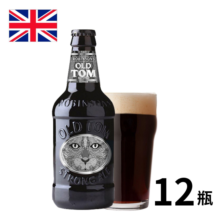 チョコレートやポートワイン 胡椒の風味を感じさせる 複雑で味わい深いビール イングランド オールドトム瓶 格安 330ml 12本クラフトビール 猫 ビール 海外ビール 世界のビール エール ストロングエール メーカー直売 イギリス