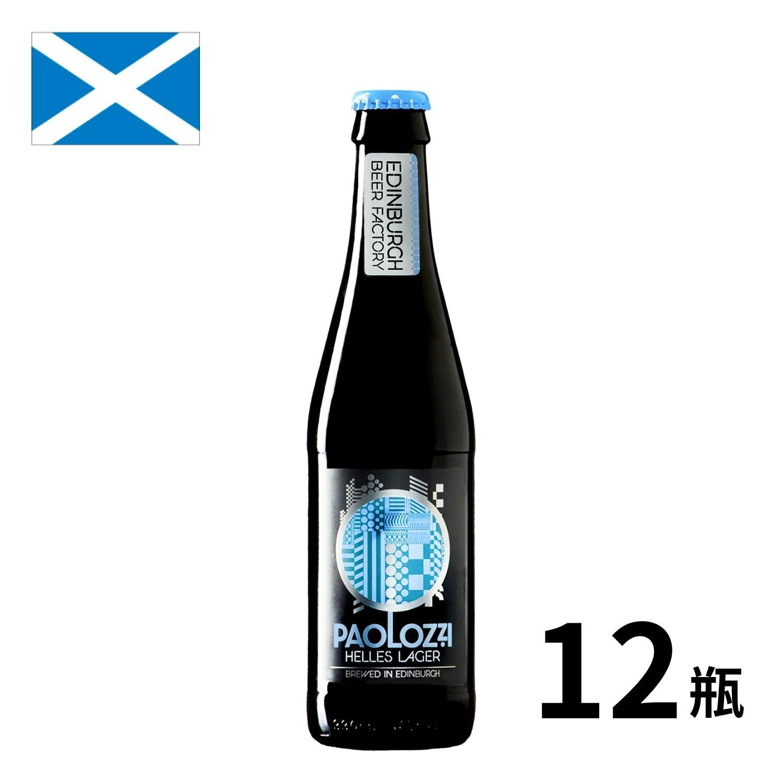 ホップの苦味を抑え 麦芽の旨味と甘みを活かしたへレススタイルのビール スコットランド パオロッツィ瓶 最安値挑戦 営業 330ml×12本 ビール 世界のビール 海外ビール クラフトビール