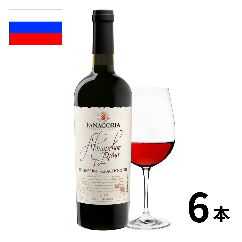 バーゲンセール ボルドーと同じ北緯45度に位置するロシアのタマン半島で造られるファナゴリアワイナリーの赤ワイン ロシア ファナゴリア オーサーズワイン赤 カベルネソーヴィニヨン メルロー 発売モデル ロシアワイン 6本入 ワイン fanagoria 750ml