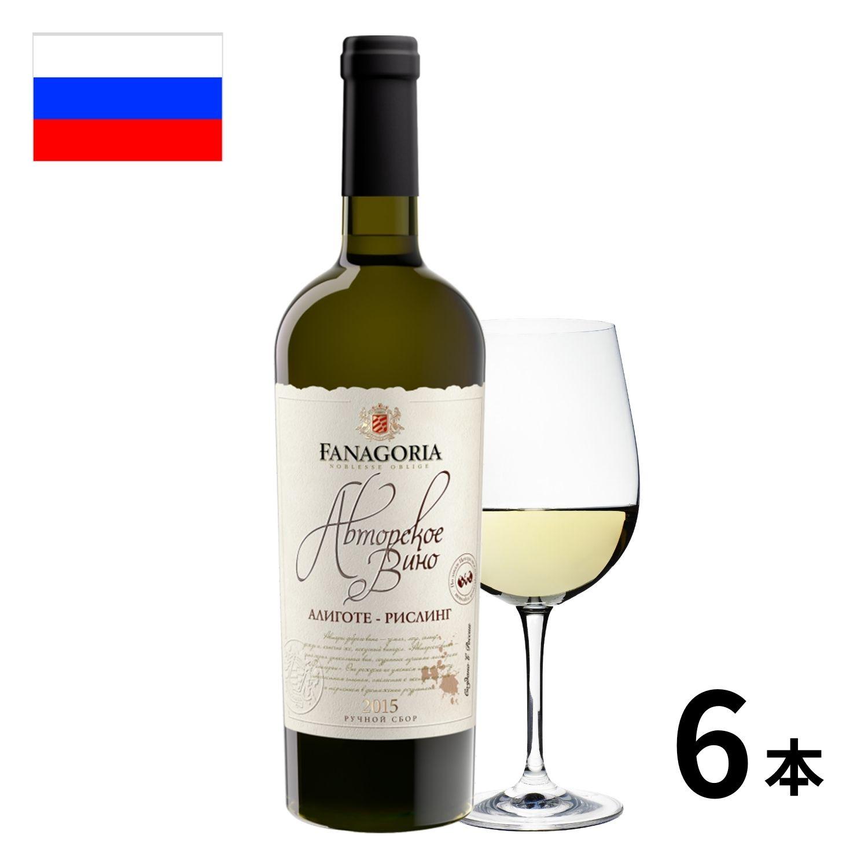 ボルドーと同じ北緯45度に位置するロシアのタマン半島で造られるファナゴリアワイナリーの白ワイン ロシア ファナゴリア オーサーズワイン白 アリゴテ 新作送料無料 リースリング 6本入 fanagoria ワイン 750ml 倉庫 ロシアワイン