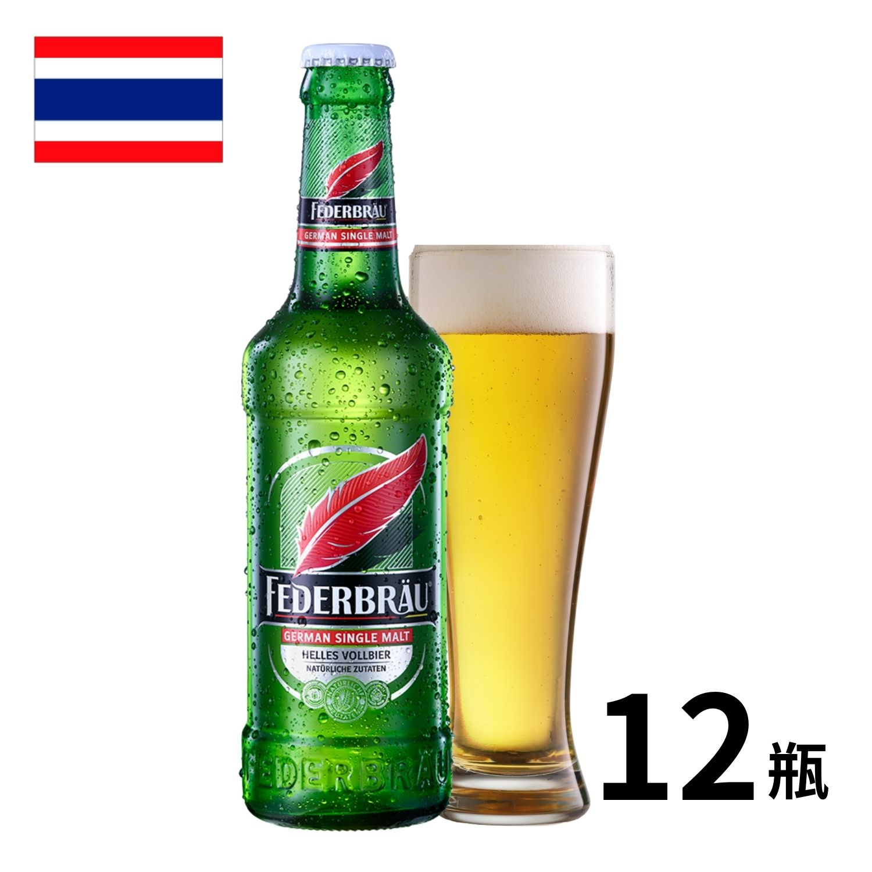 ギフ_包装 ドイツとタイのビール造りの文化が融合した伝統的かつ革新的な新しい味わい 賞味期限10月下旬のため20%OFF タイ フェダブロイ瓶 320ml 12本入 激安価格と即納で通信販売 クラフトビール ビール 海外ビール タイビール ラガー 世界のビール