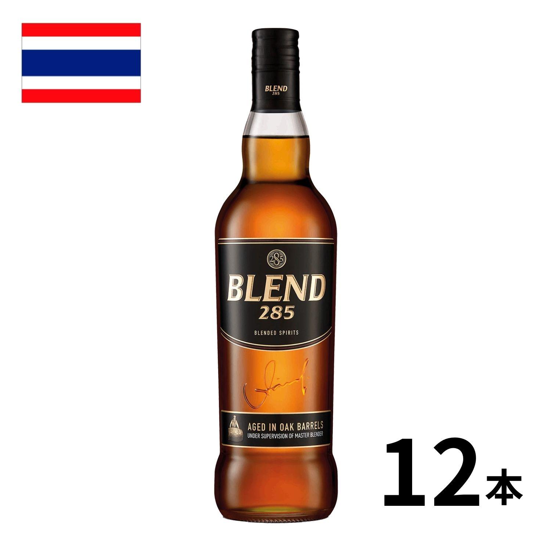 タイを代表するブレンデッドウイスキー タイ ブレンド285 信用 750ml 12本入 ウイスキー blend285 タイウイスキー ハイボール 海外ビール ◆セール特価品◆ ウィスキー