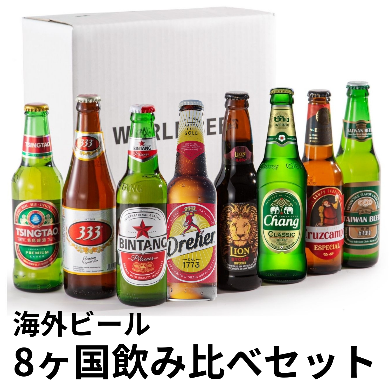 スペイン イタリア タイ 中国 ベトナム 台湾 インドネシア スリランカ 世界のビールを飲み比べ ビール 飲み比べ セット アジア 8本入 お気に入り 330ml ヨーロッパ x 世界を旅するビール8ヶ国セット 返品送料無料 海外ビール 詰め合わせ クラフトビール