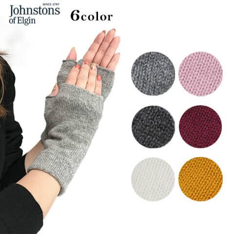 ジョンストンズ Johnstons 新色 カシミア100% セール特価 リストウォーマー スコットランド直輸入価格 送料無料 ユニセックス HAD03215 GRANITE CARBON ECRU AMBER CABERNET 新色 WA16 グローブ HAD3215 カシミヤ WA000057 手袋 WA000016 ORCHID SL