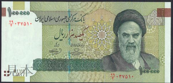 【高額紙幣!!】イラン 100,000 rials ホメイニ師 2010年