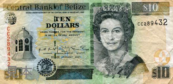 【レア!!】ベリーズ 10 dollars エリザベス女王 2001年 美