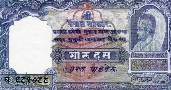 【レア!!】ネパール 10 rupeese トリブバン・ビール・ビクラム・シャハ国王 1951年 極美