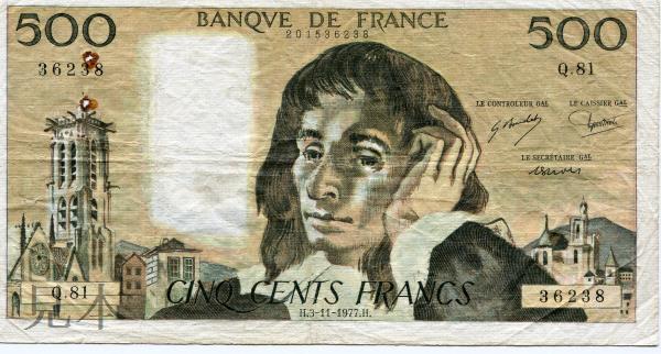 【レア!!大型紙幣!!】フランス 500 francs 数学者パスカルとサン・ジャックの塔 1977年 美