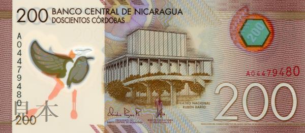 ニカラグァ 200 cordobas 国立ルベン・ダリオ劇場 2015年 ポリマー紙幣